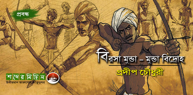 বিরসা মুন্ডা : মুন্ডা বিদ্রোহ