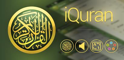 برنامج القرآن الكريم برابط مباشر