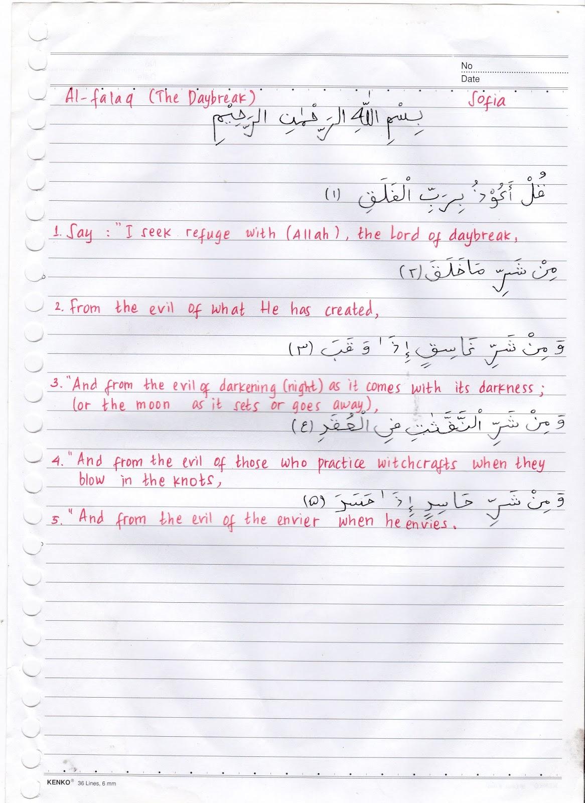 yasmin sofia surat al falaq arti terjemahan dalam bahasa inggris rh yasmin sofia blogspot com arti arti bahasa inggris arti bahasa inggris
