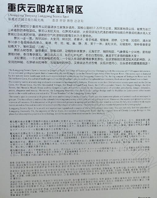 Yunyang Longgang Scenic Spot Information