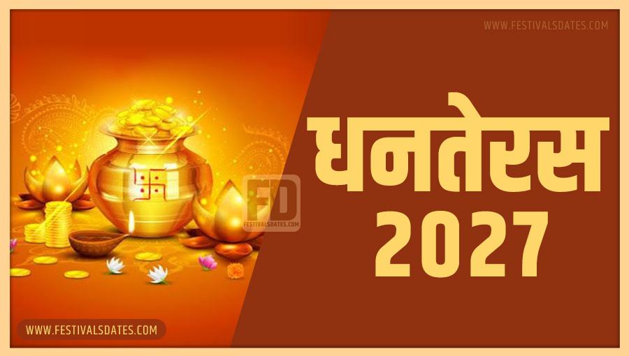 2027 धनतेरस तारीख व समय भारतीय समय अनुसार