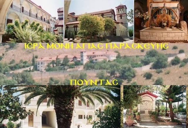 Μοναστήρι Αγίας Παρασκευής (Μπούντα)