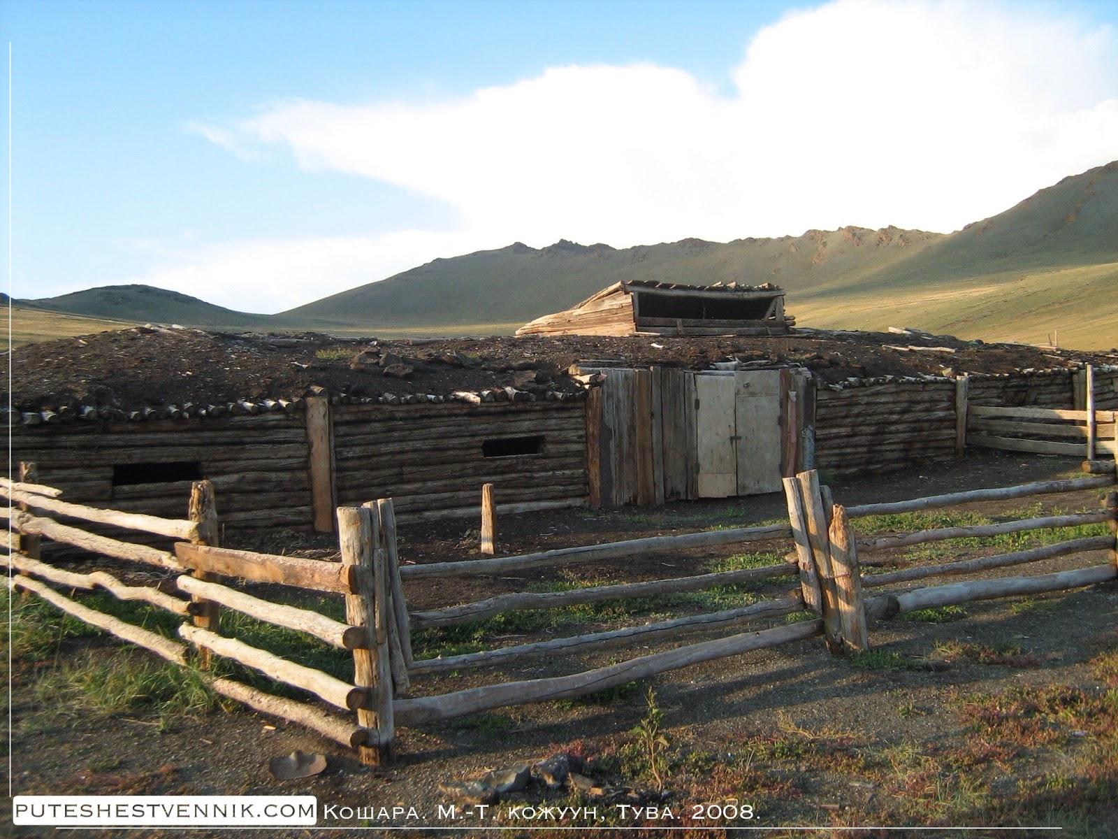 Кошара и деревянный забор