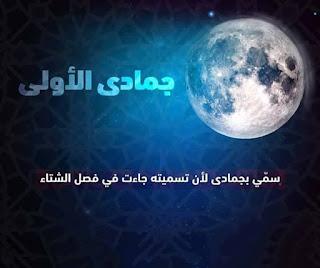 معنى واصل تسمية جمادى الاولى عند العرب