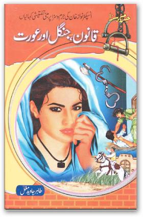 Qanoon Jungle or Aarat by Tahir Javaid Mughal inspecter nawaz khan Series Urdu Novels
