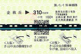 北九州モノレールQRコード式乗車...