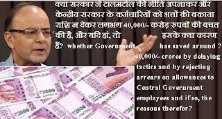 govt-saving-40-thousand-crore