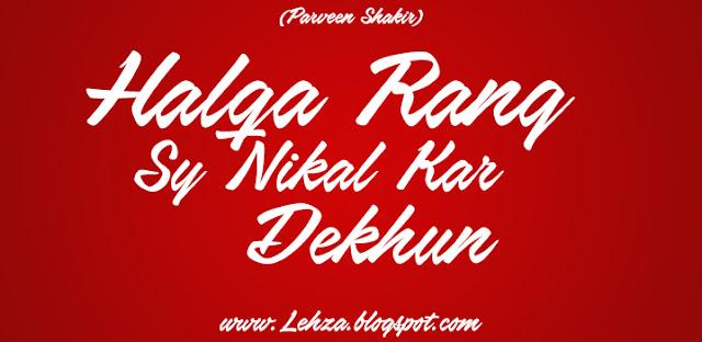 Halqa Rang Sy Nikal Kar Dekhun By Parveen Shakir