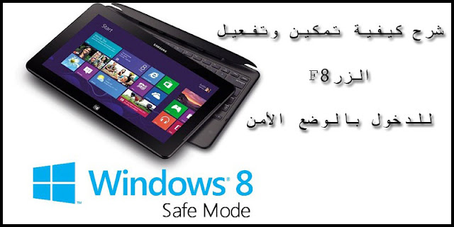 ,activate ,key, f8 ,safe, mode ,windows 8,