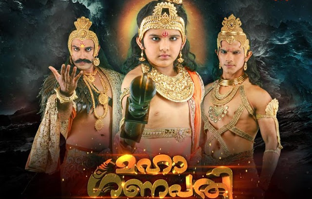 Maha Ganapathy Serial on Surya TV starting on 20th November 2017