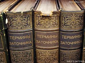 Терминология заточника