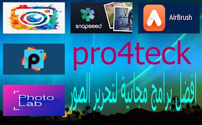 افضل برامج لتحرير الصور لأجهزة الاندرويد