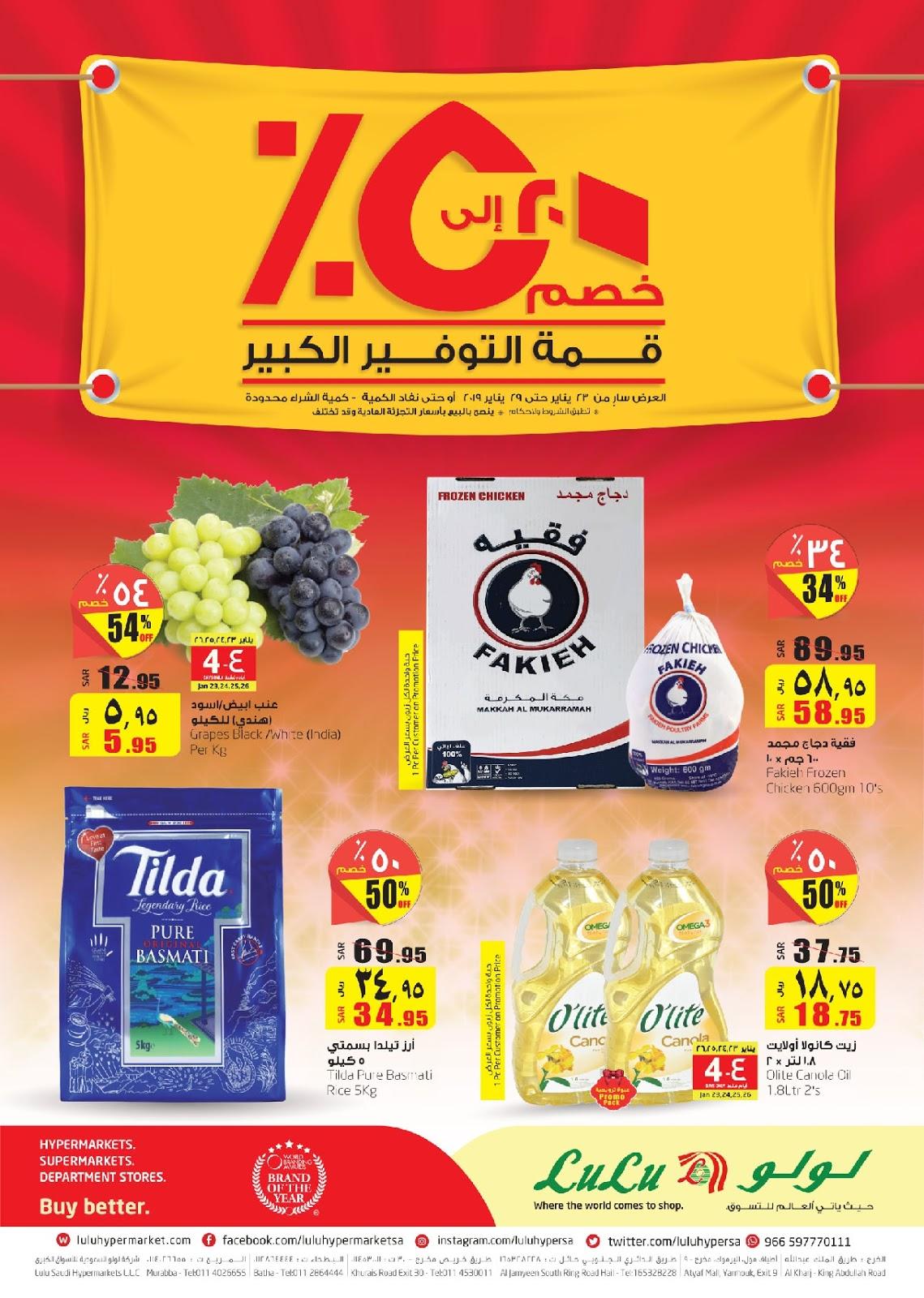 60bfc2987 عروض لولو الرياض الاسبوعية من 23 يناير حتى 29 يناير 2019 قمة التوفير الكبير