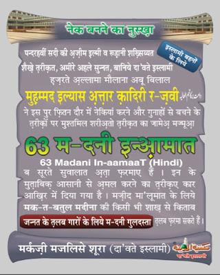 Download: 63 Madani Inamat pdf in Hindi by Maulana Ilyas Attar Qadri