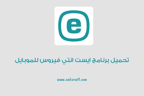 تحميل برنامج ايست انتي فيروس ESET Antivirus للاندرويد والايفون مجانا