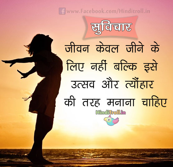 Life Motivational Hindi Wallpaper| Motivational HIndi Comment Picture