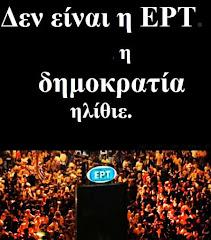 Για την Ελλάδα που χάνετε