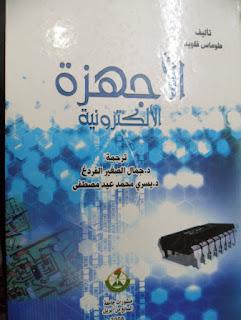كتاب الأجهزة الإلكترونية ، د ، يسري مصطفى