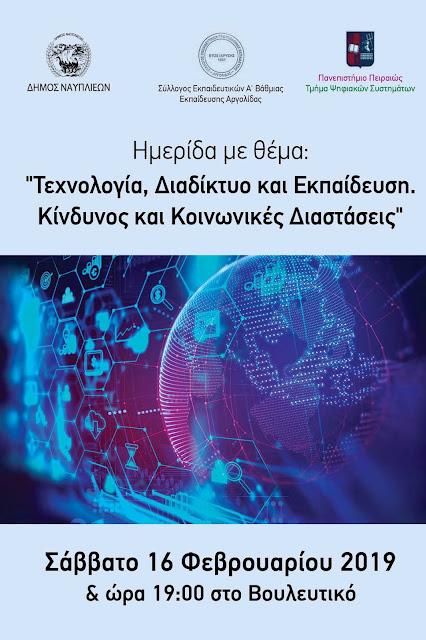 """Ημερίδα με θέμα """"Τεχνολογία ,Διαδίκτυο και Εκπαίδευση - Κίνδυνος και κοινωνικές διαστάσεις"""" στο Ναύπλιο"""