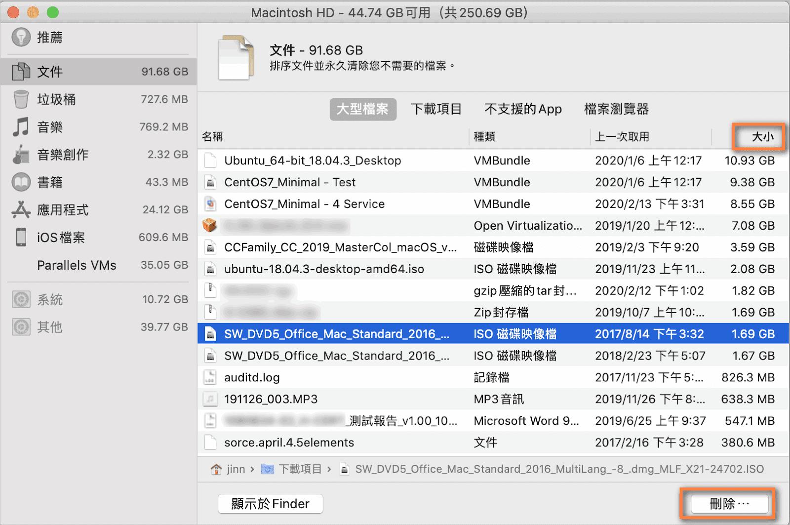 找出Mac佔空間的檔案