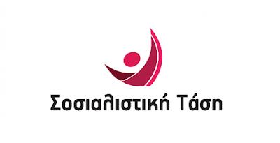 http://www.sosialistiki.gr/poioi_eimaste/