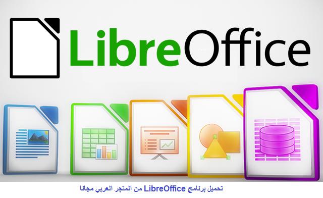 تحميل بوربوينت 2016 عربي مجانا ويندوز 10