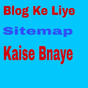 blog ya website ke liye sitemape kaise bnate hai ki puri jaankari hindi me