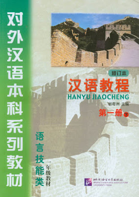 Hanyu Jiaocheng (Chinese Course) Textbook 1B