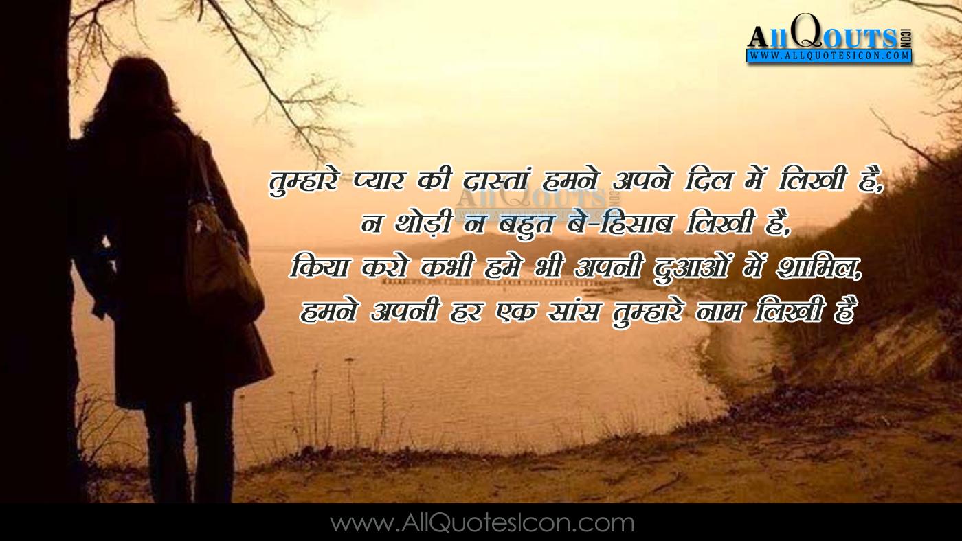 Miss You Hindi Shayari Images Best Love Feelings and ...
