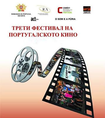 фестивал на португалското кино