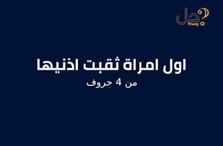 اول امراة ثقبت اذنيها من 4 حروف لغز 444 فطحل