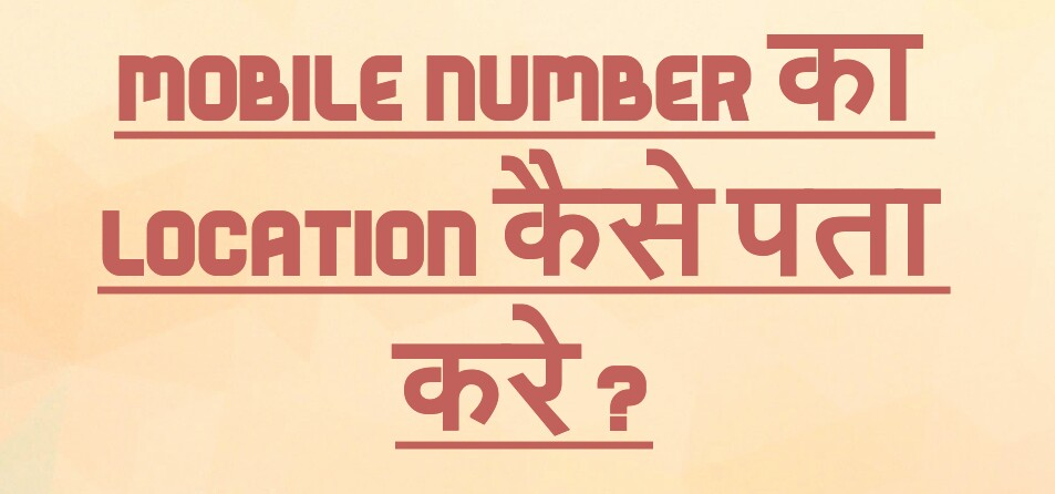mobile number से location kaise trace करे