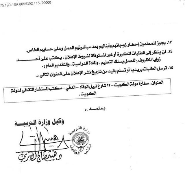 وظائف-الكويت-معلمات