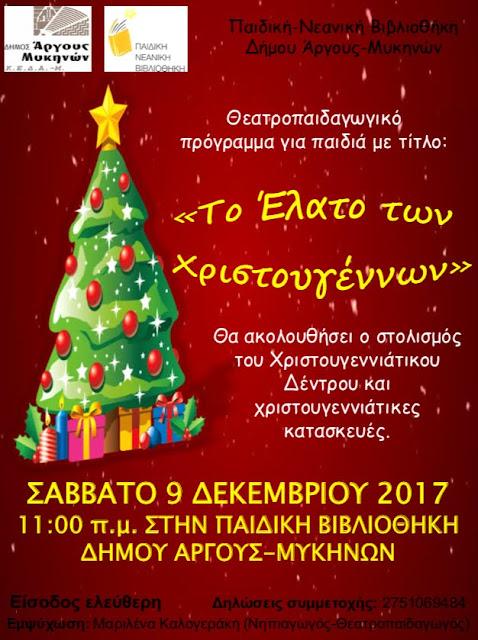 Χριστουγεννιάτικη εκδήλωση στη  Παιδική - Νεανική Βιβλιοθήκη του Δήμου Άργους Μυκηνών