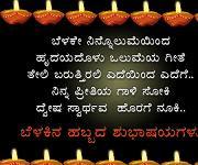 Diwali-Images-in-Kannada