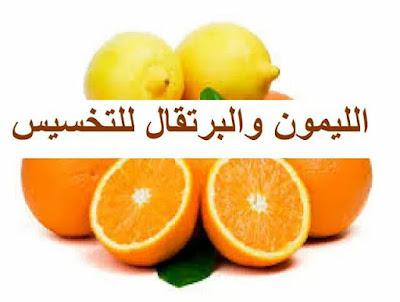 وصفة البرتقال والليمون للتخسيس من أمتع الوصفات و أحلى مذاق الحمضيات