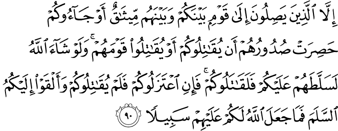 Surat An-Nisa Ayat 90