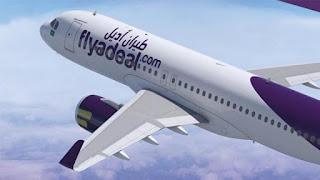 طيران اديل تحصد سخرية الجمهور بعد إعلانها عن درجة خزانة الأمتعة