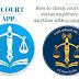 क्या है ई -कोर्ट ऐप और कैसे ई-कोर्ट ऐप से घर बैठे अपने मुक़दमे की जानकारी प्राप्त करे ? What is e-court app how to check court case status anywhere at anytime with e-court app.