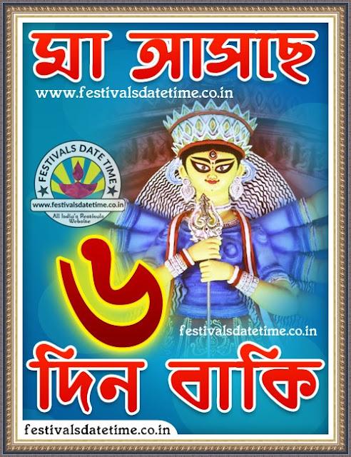 Maa Durga Asche 6 Days Left, Maa Asche 6 Din Baki Pic