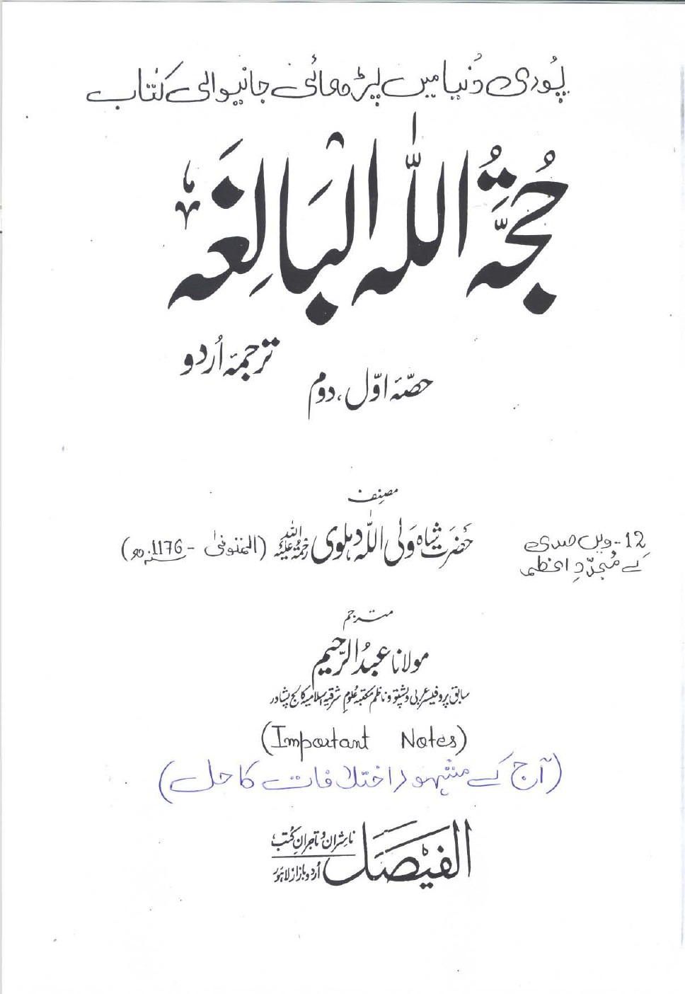 Hujjat Ul Baligha Urdu Pdf
