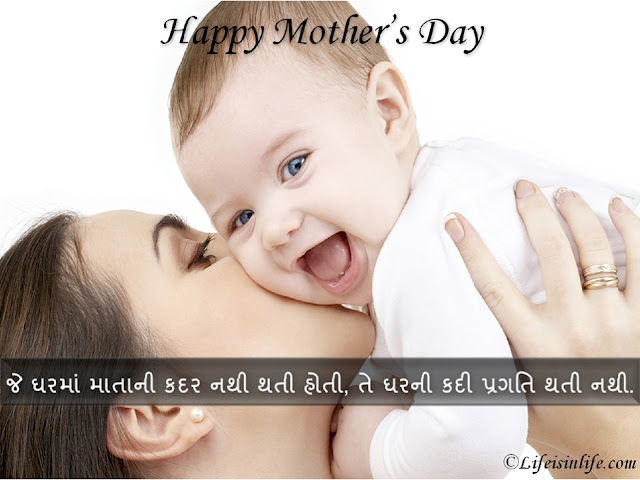mothers day quotes in gujarati images (Mother's Day Quotes in Gujarati)