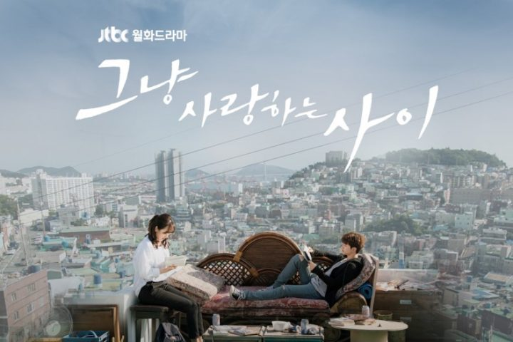 Download Drama Korea Just Between Lovers Sub Indo Batch