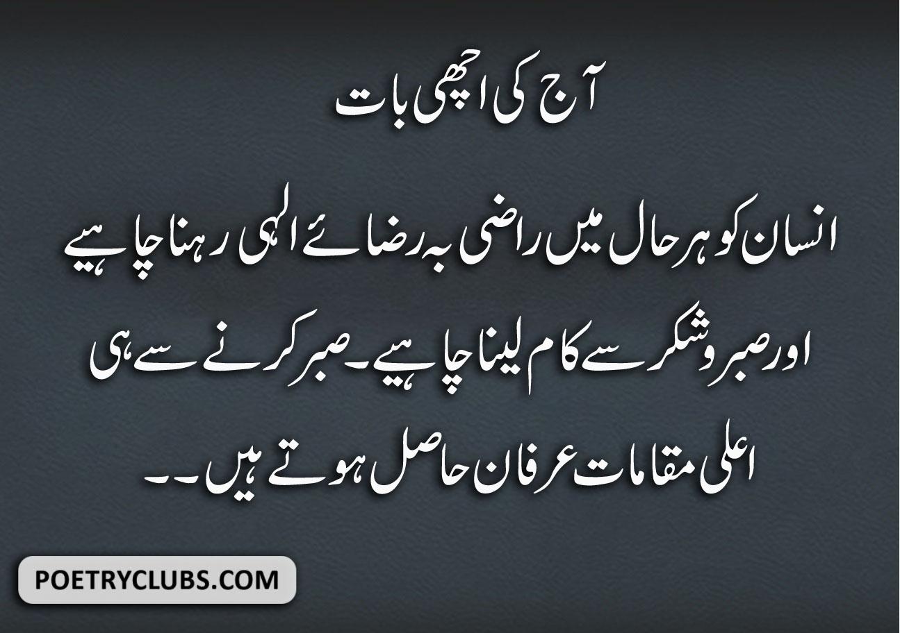 islamic quotes in urdu inspirational urdu quotes poetry club
