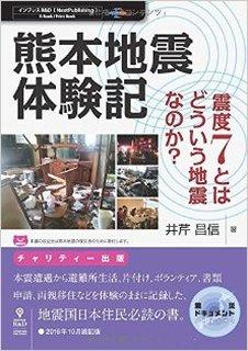 熊本地震体験記−震度7とはどういう地震なのか