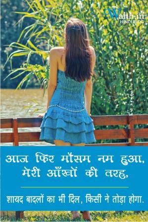 dil-kisi-ne-toda-hindi-status