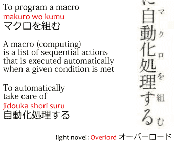 Example of kanji inside the furigana showing two phrases similar in meaning side by side as shown in the light novel Overlord オーバーロード