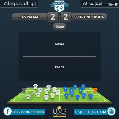 كلية العلوم : دوري الكرامة 23 - دور المجموعات - الجولة الثانية - مباراة 10