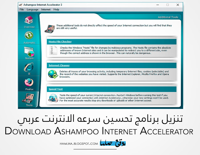 تحميل برنامج مسرع الانترنت عربي Download Internet Accelerator