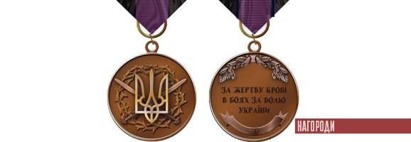 За жертву крові в боях за волю України